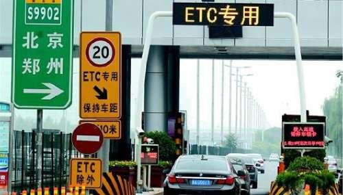 关于ETC,你关心的问题都有权威解答了
