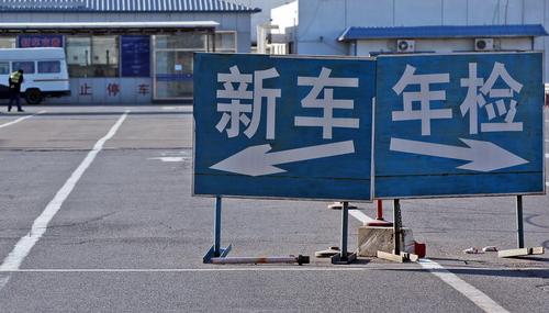 """北京交管部门在""""回天地区""""设立车管服务站"""