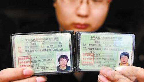 吉林省使用假驾驶证怎么处罚?