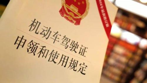 宁夏申请驾驶证材料造假怎么处罚?