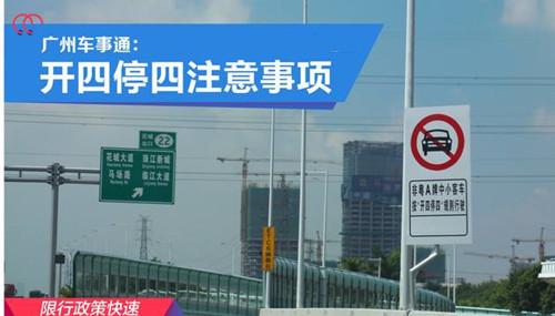 广州市区限行外地车吗?