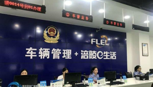 """重庆涪陵警方推出""""电子商务+车驾管""""模式 打通服务农村""""最后一公里"""""""