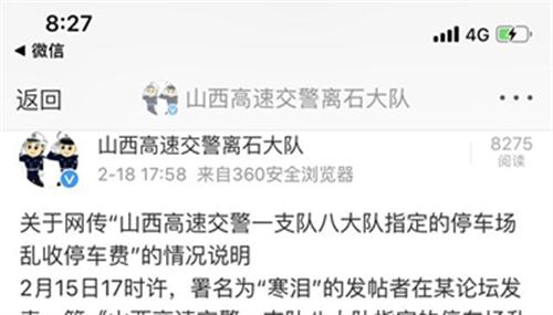 网传山西高速交警乱收记者停车费  官方:其主动交30元