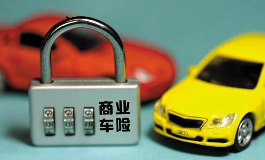 广州哪个汽车保险公司好?